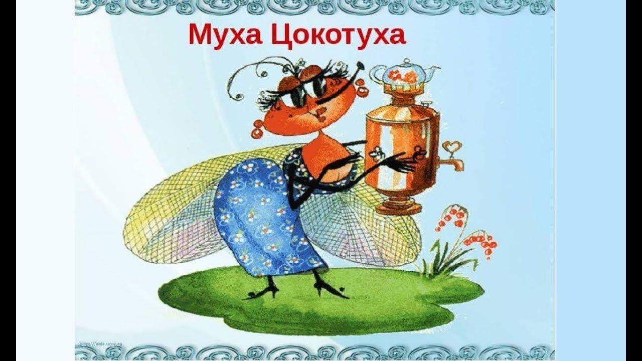картинка блохи из сказки муха цокотуха разобраться всех преимуществах