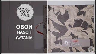 видео Немецкие настенные обои Rasch ( Раш ) – информация о производителе.