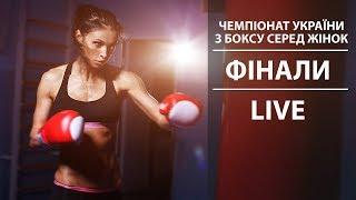 Чемпіонат України з боксу серед жінок | Фінали | LIVE