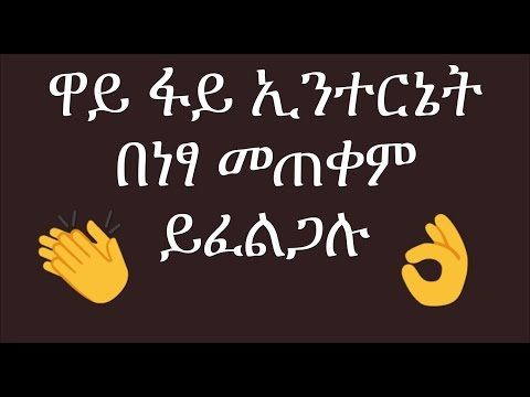 Amharic] How to connect to someone's WiFi network without their password ...