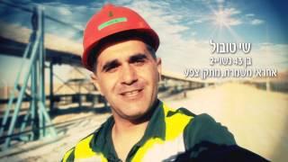 מפעלי ים המלח, תוצרת הארץ