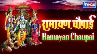 मंगल भवन अमंगल हारी   रामायण चौपाइयां   श्री राम भजन   जय श्री राम   सुरेश वाडकर