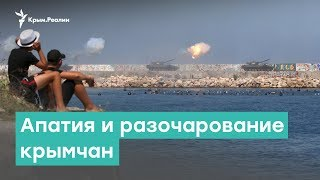 Апатия и разочарование крымчан   Крым за неделю с Александром Янковским