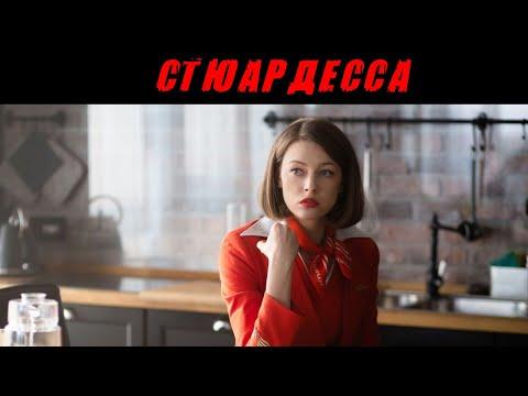 СТЮАРДЕССА (СЕРИАЛ 2021). Телеканал Россия, анонс и дата выхода