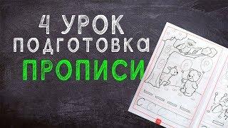Подготовка к школе 4 урок - прописи, учимся писать
