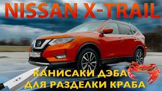 МОЙ ВЗГЛЯД на Nissan X Trail / ВНЕДОРОЖНИК? / Иван Зенкевич