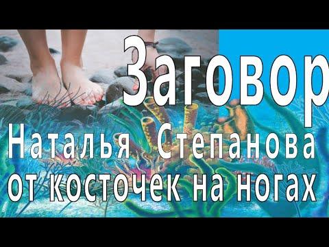 Заговор от косточек на ногах . Наталья Ивановна Степанова  сибирская целительница