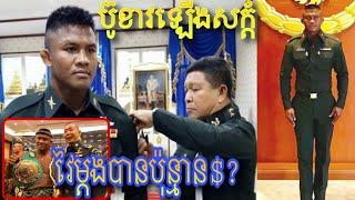 ស្តេចប្រដាល់ថៃ Buakaw banhamek ឡើងសក្ត័ខណះតម្លៃខ្លួនក្នុងមួយប្រគួតបាន...Khmer tube news