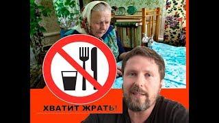 Украинец, хватит жрать!