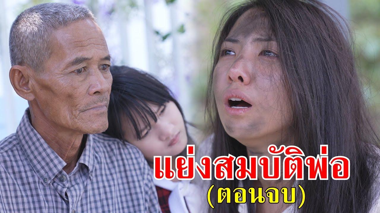 หนังสั้น แย่งสมบัติพ่อ (ตอนจบ) | Lovely Family TV