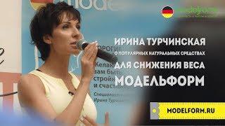 Ирина Турчинская о Модельформ - популярных натуральных средствах для снижения веса.