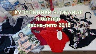 видео купальники сезона 2018