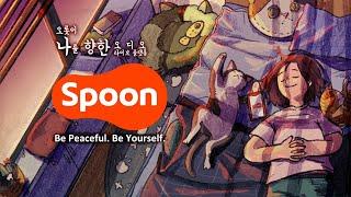[Spoon l 스푼] 오롯이 나를 향한 오디오 라이브…