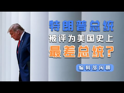 2020美国大选|三项政治硬指标评定:特朗普是美国历史上最差的总统   该清算了| 编辑部闲聊