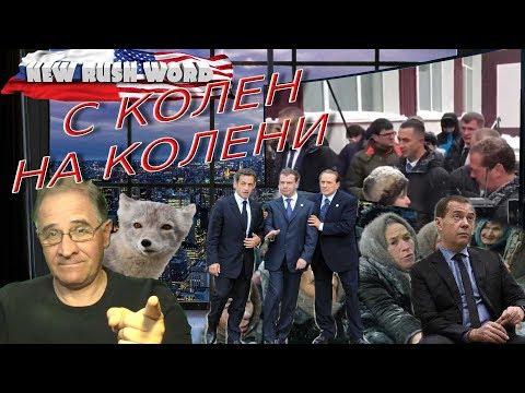 С колен на колени: вся Россия в одном кадре | Новости 7-40, 14.11.2019
