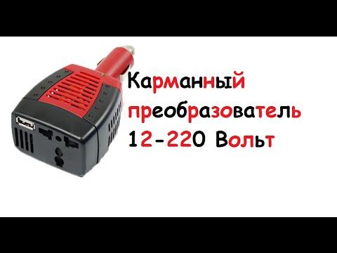 Чудо гаджет - карманный преобразователь 12-220 Вольт