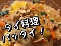 【タイ料理】パッタイ!の作り方~Thai food pad thai~ の動画、YouTube動画。