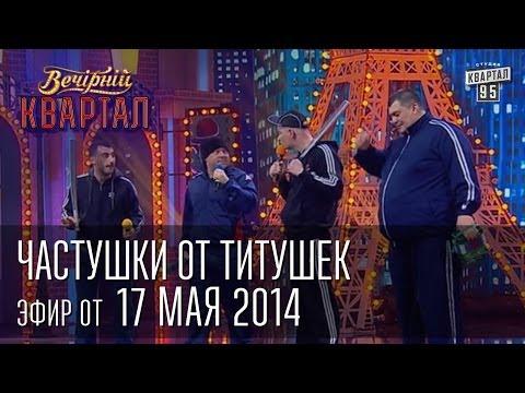 Частушки от титушек  Вечерний Квартал 17. 05.  2014