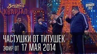 "Download Частушки от ""титушек""   Вечерний Квартал 17. 05.  2014 Mp3 and Videos"