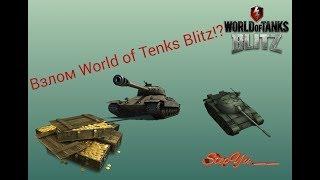 как взломать WoT Blitz