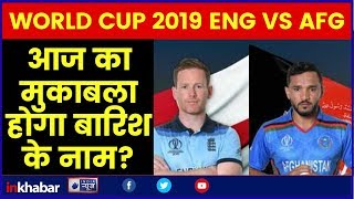 England vs Afghanistan match preview, World Cup 2019, ENG vs AFG Manchester Weather & pitch Updates