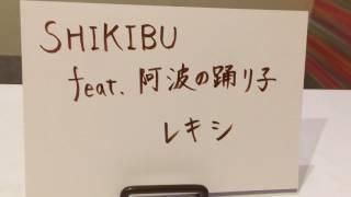 SHIKIBU feat.阿波の踊り子(チャットモンチー) レキシ カラオケ 朱色♪ ...