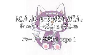 にんじゃりばんばん/きゃりーぱみゅぱみゅ  コード歌詞付き  cover by こすぎあんこ thumbnail