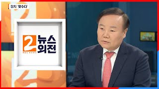 "MBC 뉴스외전[정치 맞수다] 210414""김…"