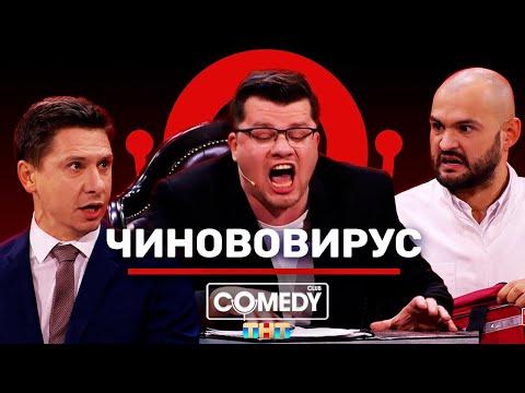 Камеди Клаб Харламов Батрутдинов Скороход «Чинововирус» - Ruslar.Biz