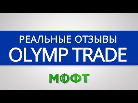 Отзывы о брокерской компании Olymp Trade (Олимп Трейд)  - бинарные опционы