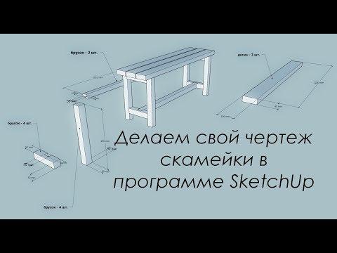 Делаем свой чертеж скамейки в скетчап (SketchUp)