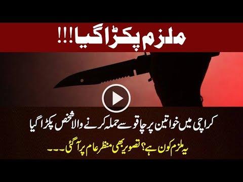 Karachi Serial Knife Attacker Arrested - Headlines 12:00 AM - 16 October 2017 - Express News