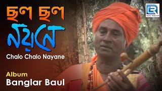 Chalo Chalo Nayane | ছল ছল নয়নে | New Bengali Folk Song 2018 | Kartick Das Baul | Beethoven Records