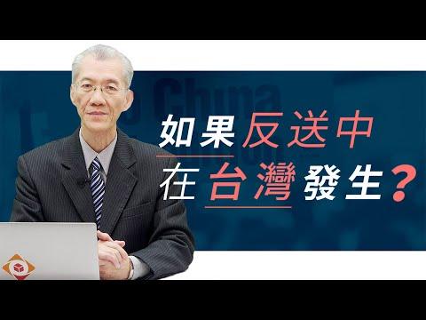 如果反送中在台灣發生 | 明居正「透視中國」【0058】20191212