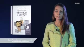 видео Издательство финансы и кредит