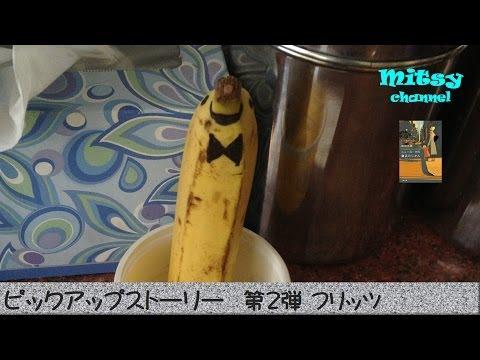 「ニューヨークの魔法のじかん」バナナ編1(岡田光世、文春文庫)