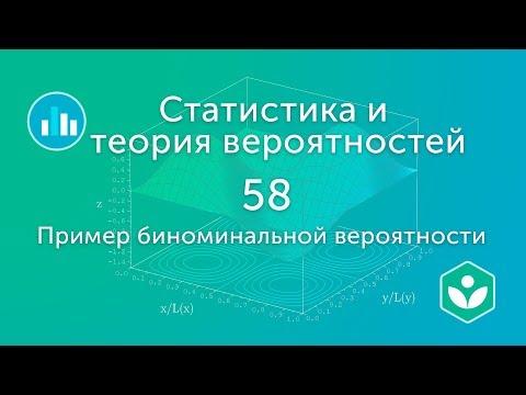 Пример биноминальной вероятности (видео 58) | Статистика и теория вероятностей