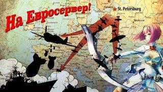 [WORLD OF WARSHIPS] 04.10.2017 ВТОРЖЕНИЕ В ЕВРОПУ НА TENKENTV 18+