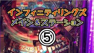 【メダルゲーム】インフィニティリングズ ⑤ メイン&ステーション【JAPAN ARCADE】
