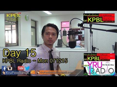 เรียนพูดอังกฤษ สู๊ดดดยอดดด KPBL Radio (Day 15)