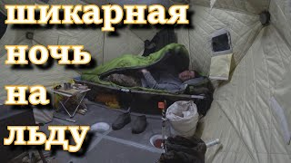 ОДИН НА ЛЬДУ рыбалка с домашним комфортом 4 ЧАСА СНЕЖНОГО ПЛЕНА ВЫЕЗД 4