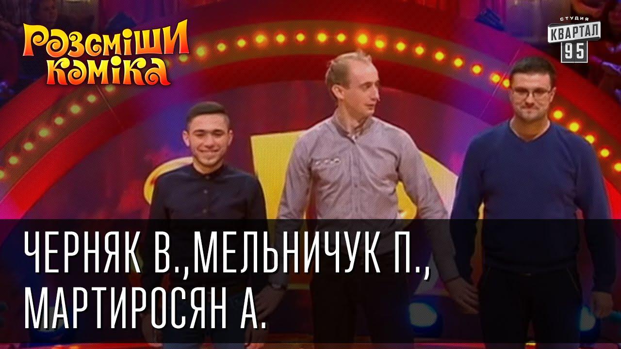 Рассмеши Комика, сезон 8, выпуск 15, Черняк Владимир, Мельничук Павел, Мартиросян Артем.