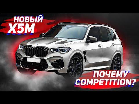 Новые BMW X5М и X6M в Москве - первый взгляд на F95/F96 с 625 л.с. на борту за 11 000 000! ВЛОГ #1