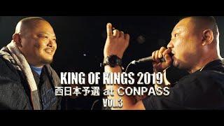 YouTube動画:KING OF KINGS 2019 西日本予選 at CONPASS VOL.3