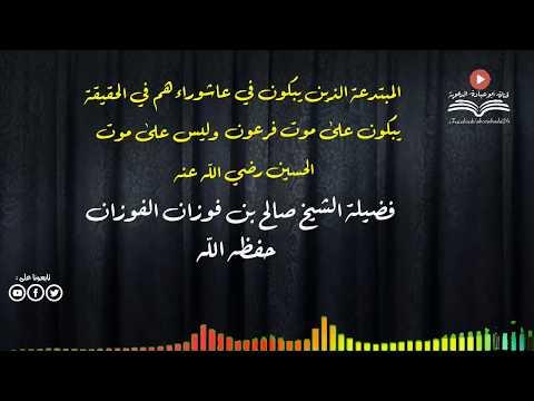 المبتدعة الذين يبكون في عاشوراءفي الحقيقة يبكون على فرعون لا على الحسين الشيخ صالح الفوزان حفظه الله