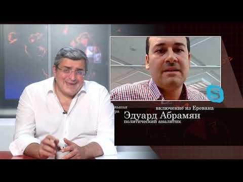 Внешняя политика Армении как было как есть и как должно быть