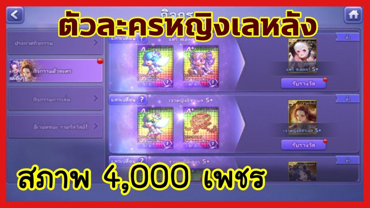 Line เกมเศรษฐี อิเว้นท์การ์ดตัวละครหญิงเลหลัง สุ่ม 4,000 เพชร ได้อะไรบ้าง!
