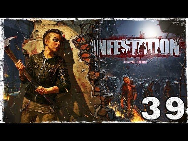 Смотреть прохождение игры [Coop] Infestation: Survivor Stories (War Z). Серия 39 - Чертов кемпер.
