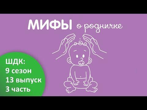 Мифы о родничке - Доктор Комаровский