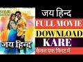 How To Download Jai Hind Bhojpuri Movie   Pawan Singh Madhu Sharma   Tech Support Vikash